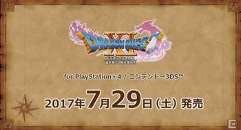 ドラクエ(7.29 発売).png