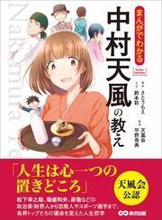 中村天風の教え(2016.11.24).jpg