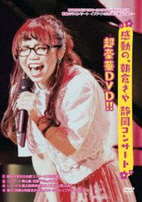 朝倉さやDVD(2017.04.19).jpg