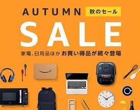 秋のセールAmazon(2017.10.11).jpg