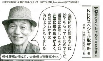 腰痛 笹野(2016.02.14).jpg