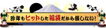 、価格1万円未満の福袋をランキングでご紹介!